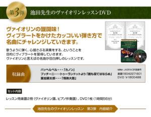 DVD3枚目